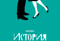 Russian Poster LOVE STORY